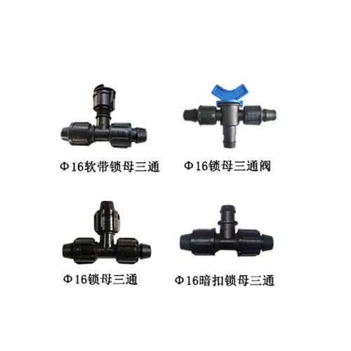 滴灌管带三通系列